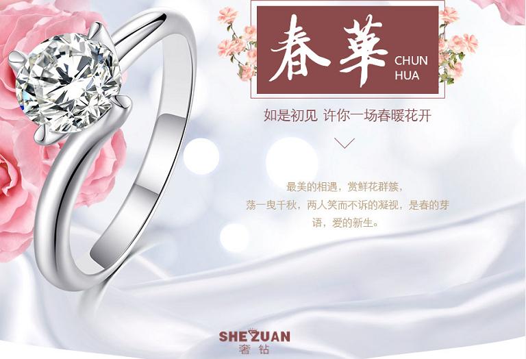 广东闪钻珠宝创立奢钻珠宝:奢钻