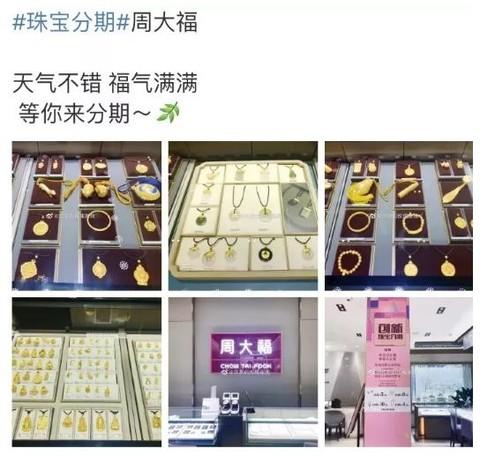周大福再度推出创新珠宝分期产品 业内人士:还是不靠谱