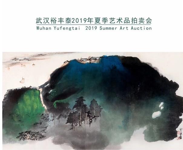 武汉裕丰泰2019夏季艺术品拍卖会即将启动