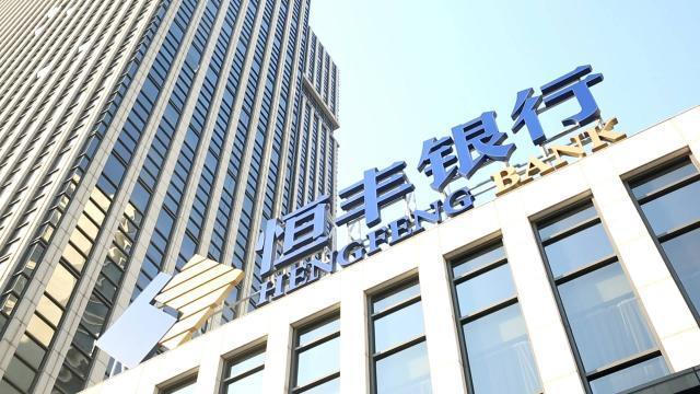 汇金公司战略入股 恒丰银行市场化改革取得突破