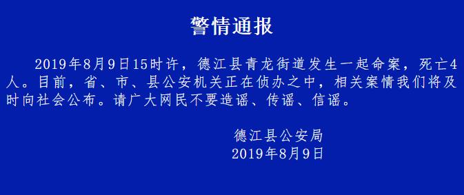 贵州德江通报命案致4死 省市县公安机关正在侦办中