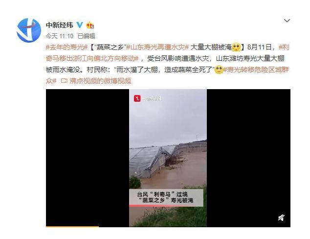 山东威海发生龙卷风 9名村民受轻伤