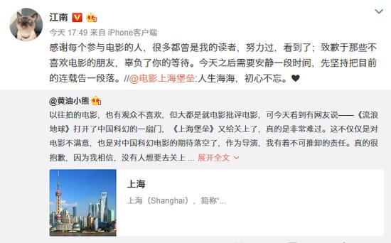 上海堡垒作者致歉 表示目前的连载告一段落