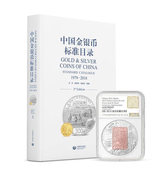 《中国金银币标准目录》2019版即将发行