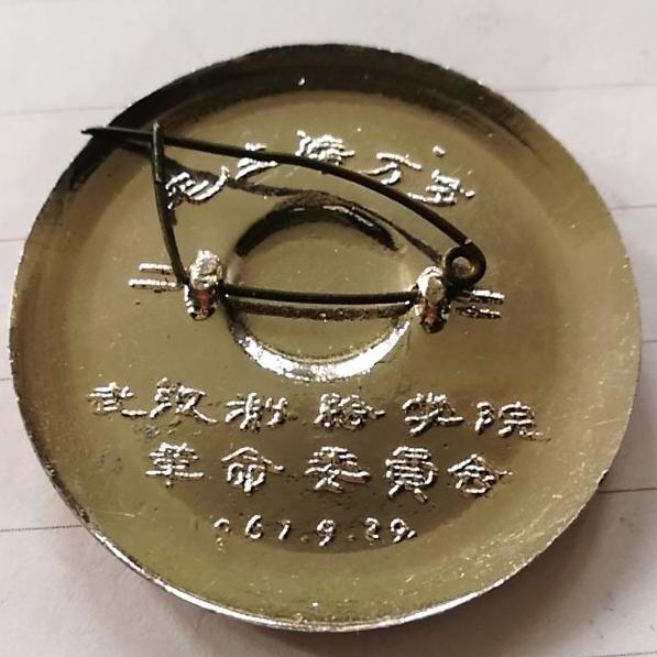 """""""武汉测绘学院""""毛主席像章价格多少?"""