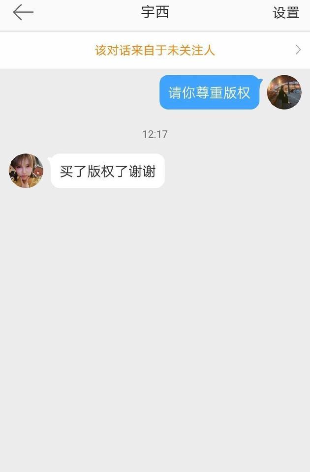 梁博方回应被侵权:歌曲版权没有卖过!