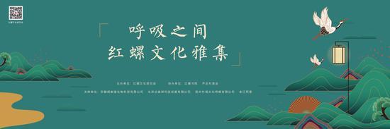 """七国友人聚首红螺文化雅集 """"呼吸之间""""演绎千年传承"""