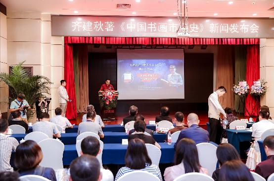 《中国书画市场史》新书发布会启动