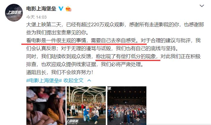 上海堡垒票房扑街 筹备近5年投资3个多亿