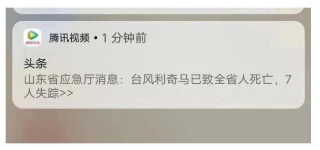 腾讯视频就消息错误道歉 日后一定严加审核