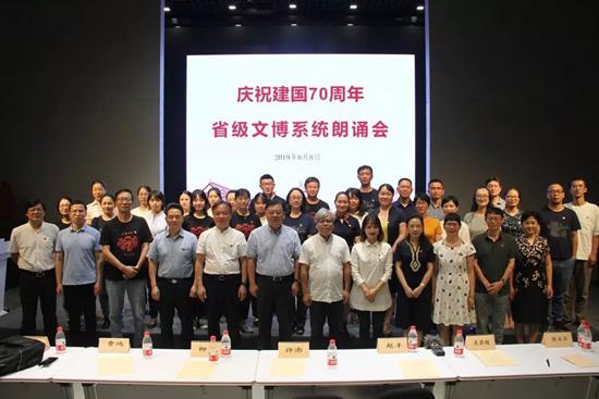 """""""庆祝建国70周年省级文博系统朗诵会""""在中国丝绸博物馆举办"""