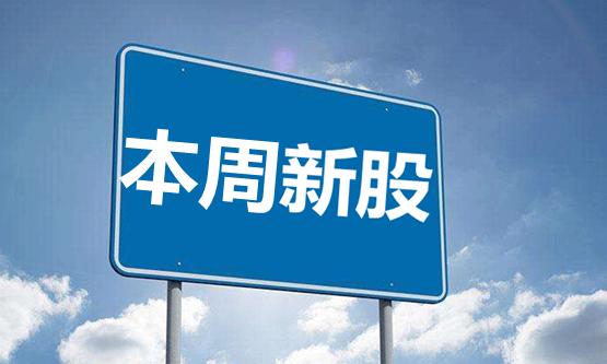 本周新股申购一览(8月12日—8月16日)