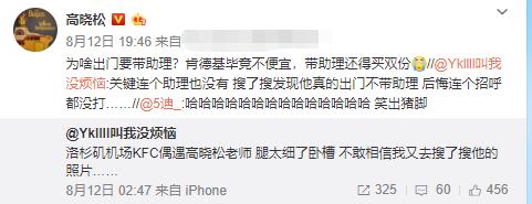 高晓松幽默回应调侃 网友大呼高老师好可爱