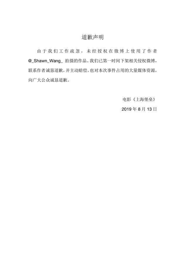上海堡垒道歉声明 称已联系作者主动赔偿