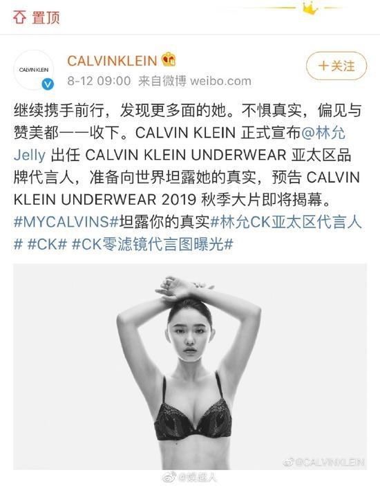 代言品牌CK涉嫌辱华 林允在事件爆发后删除了该微博
