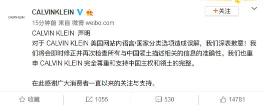 CK发文道歉 表示将修正中国领土的描述准确性