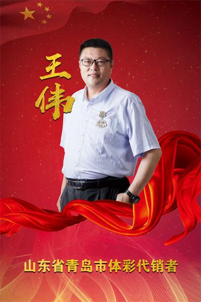 体彩追梦人巡礼系列 王伟:别人说我傻但我很开心