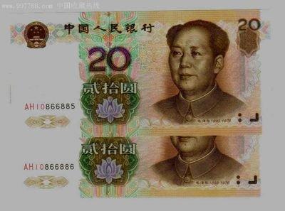 1999年20元纸币收藏前景