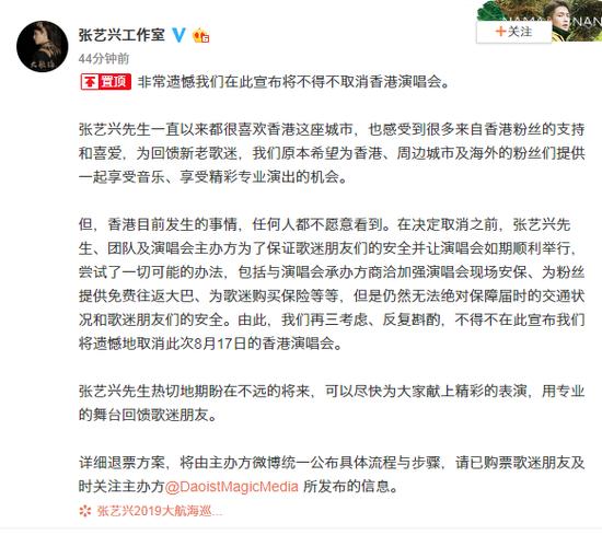 张艺兴取消香港演唱会 退票流程将由主办方微博统一公布
