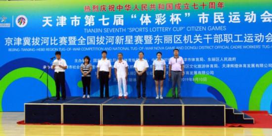 """天津市""""体彩杯""""市民运动会拔河比赛盛大举行"""