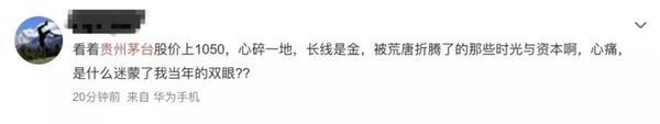 股王贵州茅台股价再创新高 外资或是买入茅台的主力