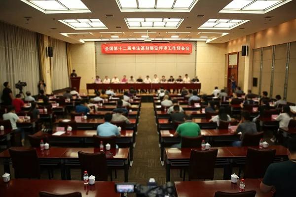 全国第十二届书法篆刻展览评审预备会启动