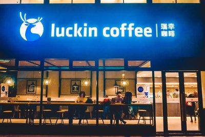 瑞幸咖啡亏损进一步加剧扩大 股价暴跌17%