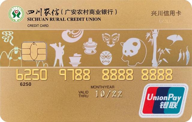 广安农商银行兴川信用卡正式对外发行