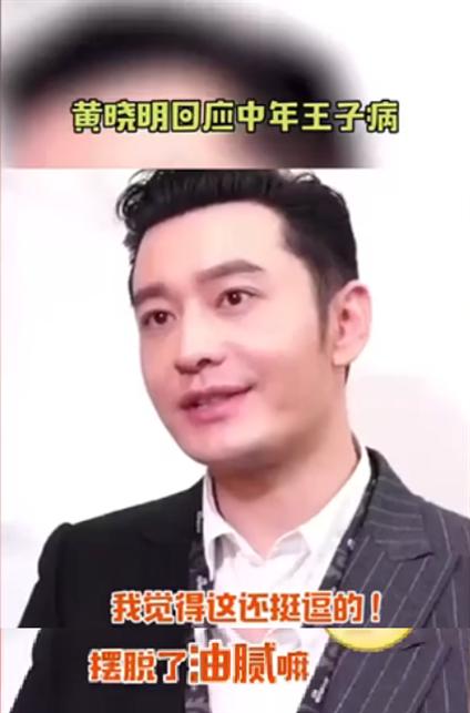 黄晓明回应中年王子病:挺逗的但也是好事