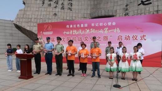 """首届""""沈阳抗战文化之旅""""启动 助推红色资源与旅游产业融合"""