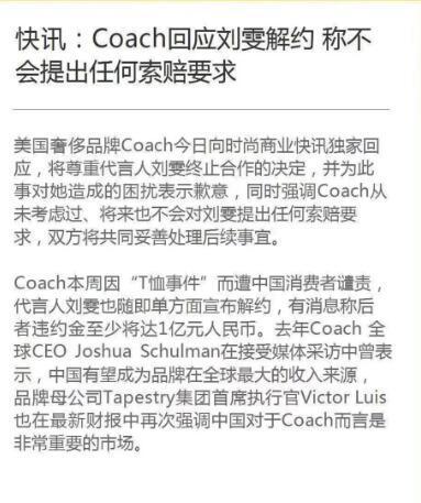 刘雯首次缺席时装周 或与此前品牌事件有关