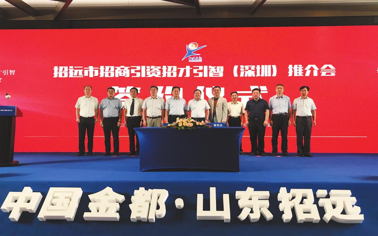 招金集团与深圳宝创协签署战略合作协议