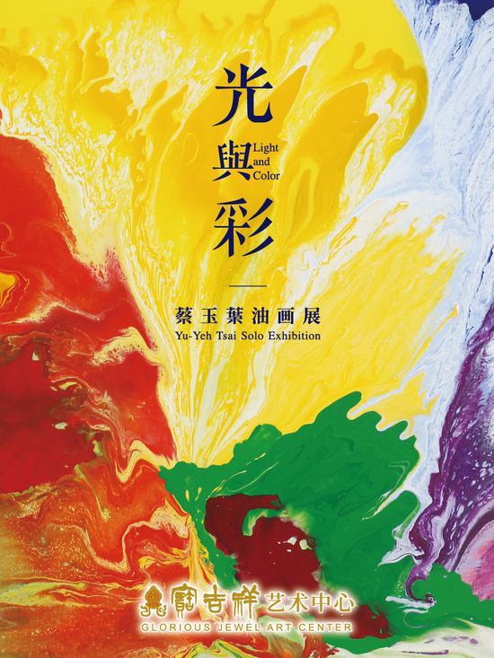 """""""光与彩:蔡玉叶油画展""""登陆上海"""