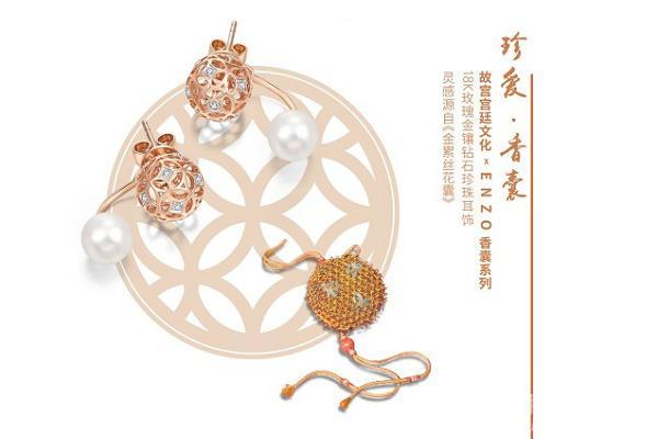 故宫宫廷文化 VS ENZO 推出香囊系列珠宝
