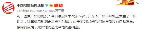 北海道发生6.1级地震 震源深度20千米