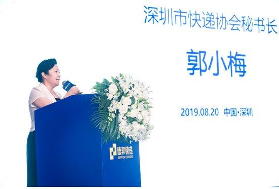 德邦快递2019水贝珠宝运输产品推介会在深圳举行