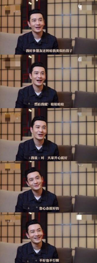 黄晓明回应明学:大家觉得开心挺好的