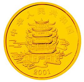 中国民间神话故事(第1组)彩色金银纪念币赏析