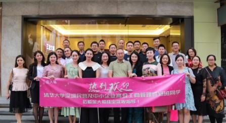 清华大学深圳国际研究生院到金大福珠宝集团进行参观学习