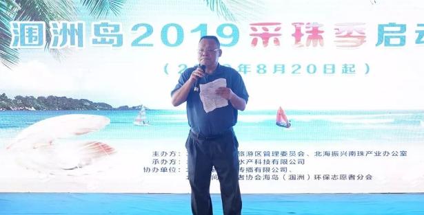 涠洲岛2019采珠季活动落在开启