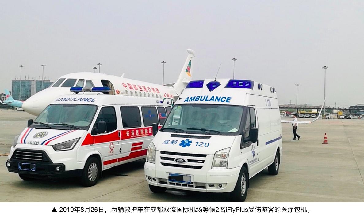 国内最大直连私人飞机服务平台iFlyPlus  首例跨国转运2名中国游客成功
