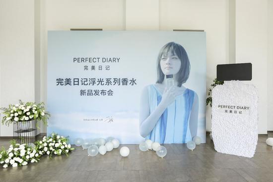 国产绝对不输大牌  完美日记浮光系列香水北京新品发布会