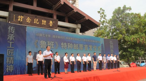 中国集邮总公司发布《鲁班》特种邮票