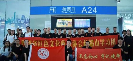 四川省红色文化收藏协会30多名红色文化爱好者赴湖南韶山学习考查