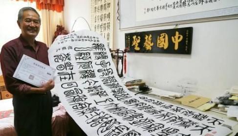 """80岁老人独创""""龙篆文"""" 其作品曾多次入选全国书法大展"""
