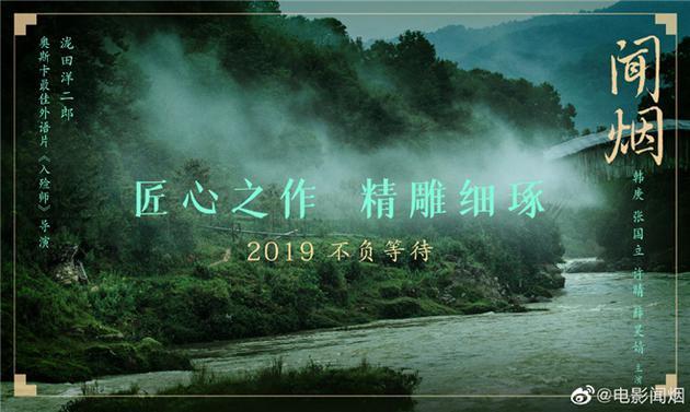 电影闻烟官宣撤档 该片是导演的首部华语电影