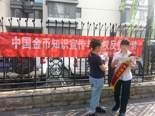 """北京全大来举行""""中国金币知识宣传与维权反假""""活动"""