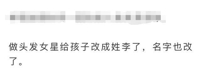 李小璐给甜馨改名 连名带姓都彻