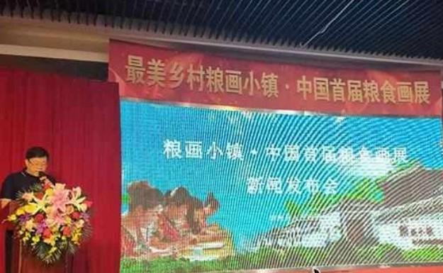 最美乡村粮画小镇·中国首届粮食画展在京举行