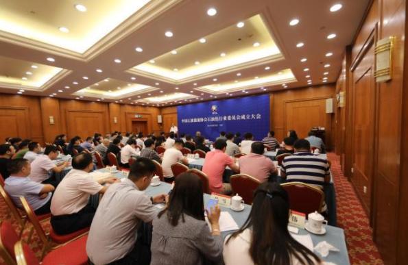 石油焦行业委员会在北京成立